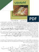 Ek Junoon Khwab Tarb by Ushna Kausar Sardar
