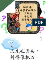 2017华文周 3年级字谜比赛.pptx