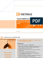 Key Mile Решения КИМАЙЛ для операторов связи