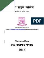 Patna Science College Prospectus