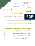 أوراق عمل الصف الثالث الفترة الدراسية الرابعة-May.pdf