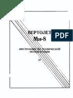 Mi-8_ITE_kn4.pdf