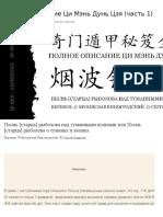 Полное Описание Ци Мэнь Дунь Цзя