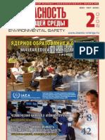 Environmental safety №2-2010