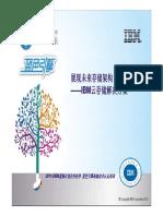 2.1 展现未来存储架构 - 云存储解决方案-2.pdf