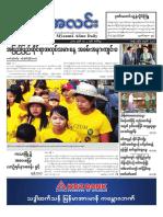 Myanma Alinn Daily_ 2 May 2017 Newpapers.pdf
