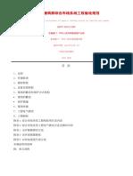 建筑与建筑群综合布线系统工程施工及验收规范GBT 50312-2000.doc