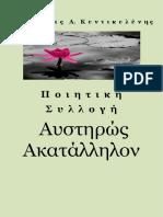 ΑΥΣΤΗΡΩΣ ΑΚΑΤΑΛΛΗΛΟΝ