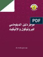 موجز دليل الدبلوماسي للبروتوكول والاتيكيت
