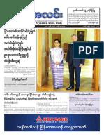 Myanma Alinn Daily_ 3 May 2017 Newpapers.pdf