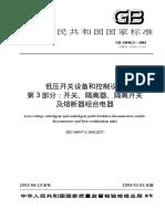 低压开关设备和控制设备GB14048_3_2002.doc