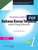 인도네시아인을 위한 종합한국어 초급1
