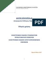 Οδηγός Χρήσης για Online Γραμμάτια Προκαταβολής (έκδοση ΔΣΛ)
