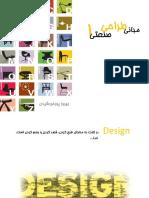 مبانی طراحی صنعتی 1
