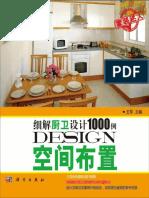 厨卫空间布置.pdf