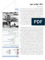 جنگ جهانی دوم - ویکی_پدیا، دانشنامهٔ آزاد.pdf