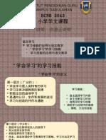 学会学习-20170218.pptx
