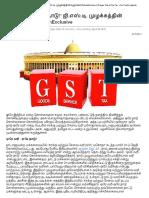 'ஒரே வரி - ஒரே நாடு!' ஜி.எஸ்.டி.pdf
