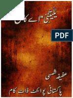 Yaletani-Ay-Kaash.pdf