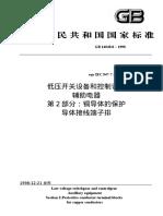 低压开关设备和控制设备GB14048_8_1998.doc