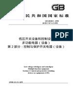 低压开关设备和控制设备GB14048_9_1998.doc