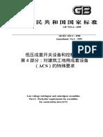 低压成套开关设备和控制设备GB7251_4_1998.doc