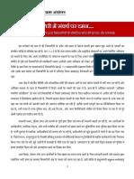 Niyamgiri Fact Finding Report - Final Hindi