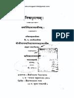 Kalki Purana Sanskrit 1890