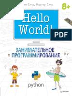 У. Сэнд, К. Сэнд - Hello World! Занимательное программирование - 2016.pdf
