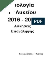 Ασκήσεις Βιολογία Γ Λυκείου ΓΠ 2016-2017