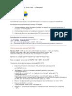 Установочный провод ПуГВ характеристики.pdf