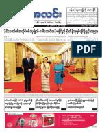 Myanma Alinn Daily_ 6 May 2017 Newpa.pdf