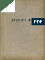 ЗАКОНЫ МАНУ 1960