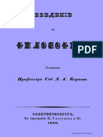 Карпов В.Н. Введение в философию. - 1840.pdf