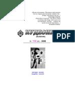 Cud-112 Kudesnik 112