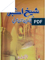Shaykh Akbar Ibn Arabi Biography Urdu