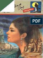 Ahram e Misr by A Hameed
