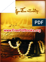 Jannat Kay Pattay Novel by Nimra Ahmed_2.pdf