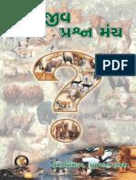 1 Vanyajiv Prashna Manch