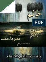 Haalim Episode 1 by Nimra Ahmed-FastDzone.com