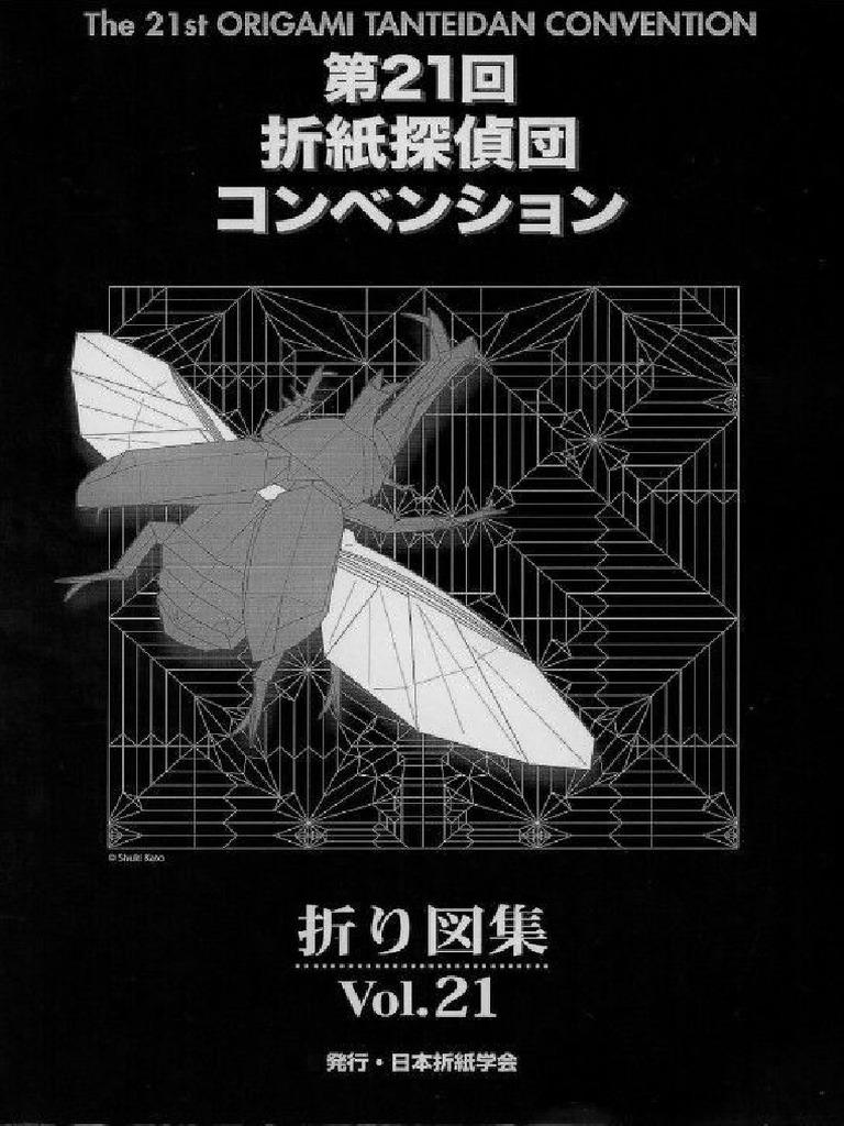 vol.18 book origami convention pdf tanteidan
