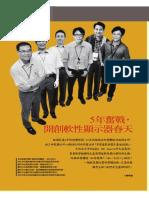 多用途軟性電子基板.pdf