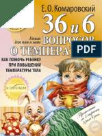 Комаровский Е.О. - 36 и 6 Вопросов о Температуре - 2012.PDF