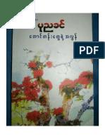 Tuang Tann Tway Yeh A Lon - Pone Nya Khin.pdf
