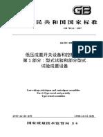 低压成套开关设备和控制设备GB7251_1_1997.doc