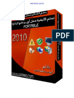 كيفية جعل أي برنامج setup portable