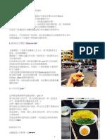 越南的食物.doc