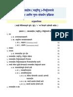 swabhavdosh_nirmulan_mahatva
