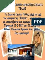 ΠΡΟΣΚΛΗΣΗ ΓΙΟΡΤΗΣ