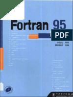Fortran95程序设计【彭国伦】
